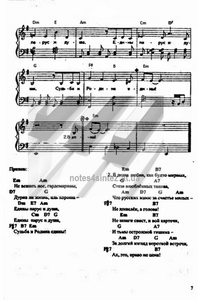 Стихи на песню гардемарины