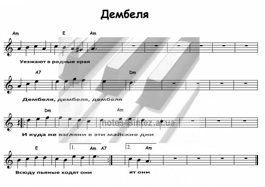 пиздолиз дембеля аккорды фото тех